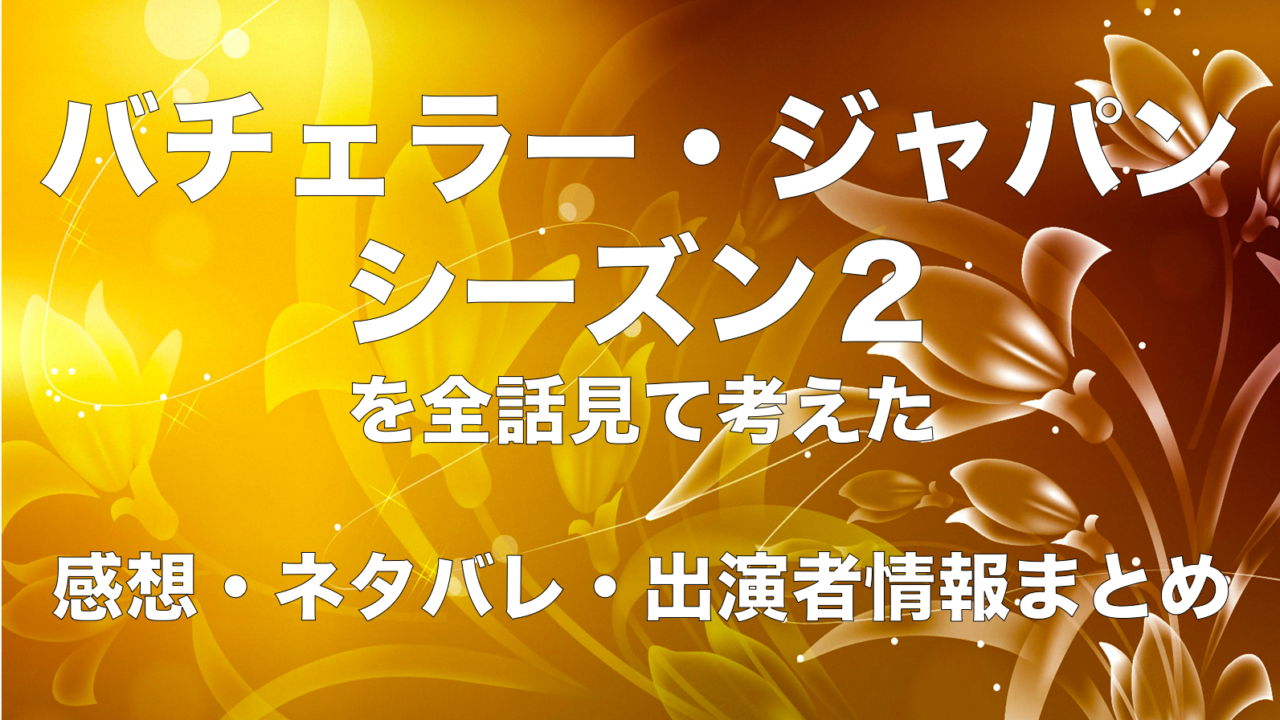 バチェラージャパンシーズン2