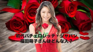 バチェロレッテジャパン深田萌子さんのプロフィール